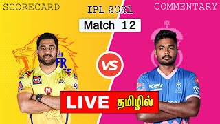 🔴LIVE: CSK vs RR - Match 12 | IPL 2021 | Chennai Super Kings Vs Rajasthan Royals Live Score | TAMIL