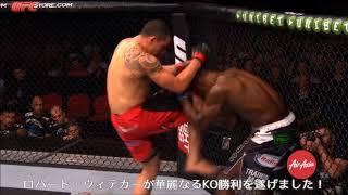 【UFC】今週のイチオシKO:ロバート・ウィテカー vs. クリント・ヘスター