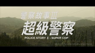 [Trailer] 警察故事三之超級警察 ( Police Story 3 Super Cop )  - Restored Version