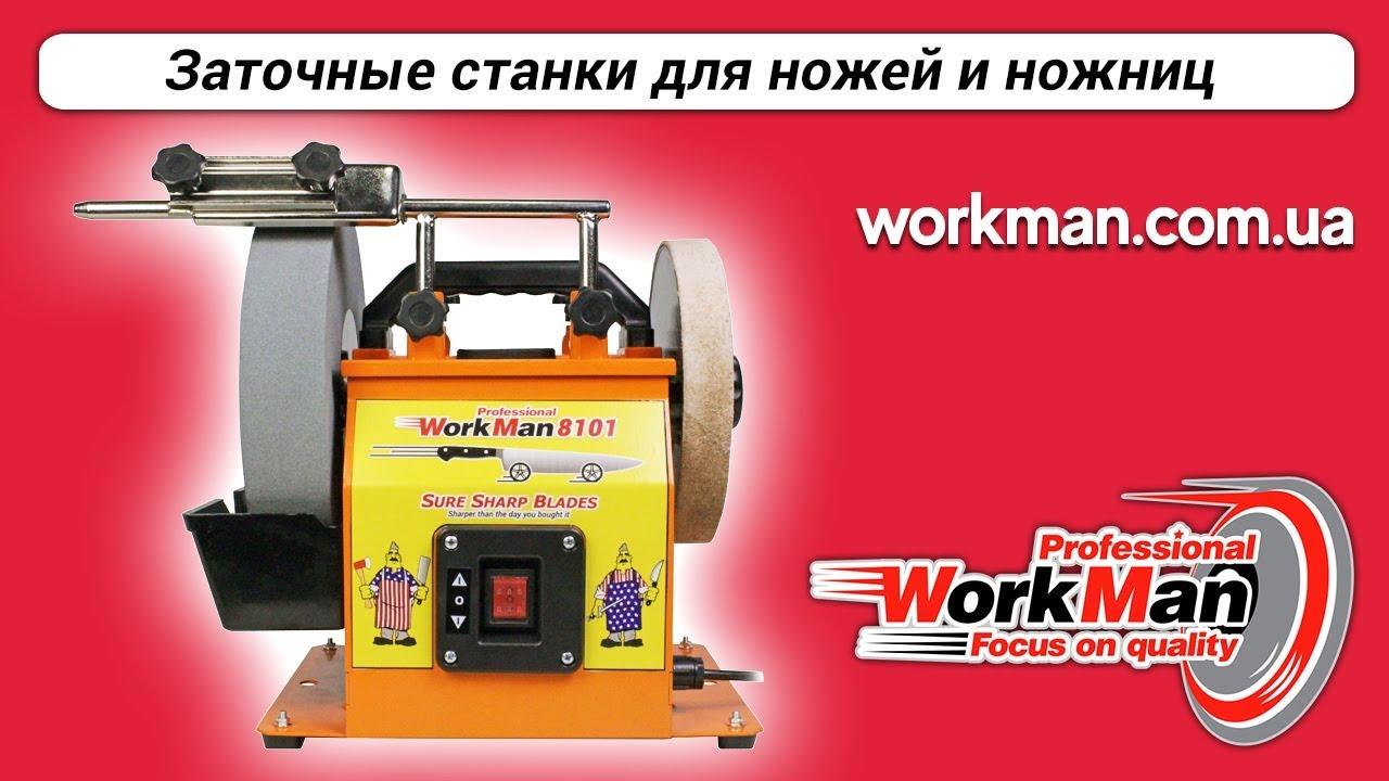 Шлифовально-полировальные станки WorkMan 8080 и 8101 - YouTube fedd72b12594f