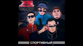 XS Project - Sportivniy /// Спортивный