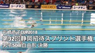 岩崎恭子CUP2018 第32回静岡招待スプリント選手権水泳競技大会 男子50m...