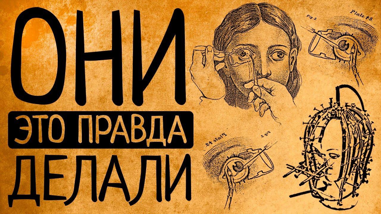 Самые дикие бьюти-процедуры прошлого, на которые отваживались женщины!