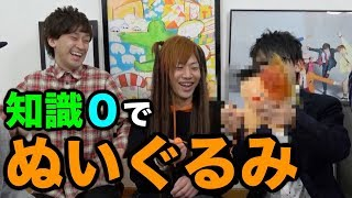【キモすぎ】第一回 自分のぬいぐるみ作り選手権!!!