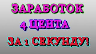 ЗАРАБОТОК В ИНТЕРНЕТЕ ПО 4$ ЦЕНТА КАЖДУЮ СЕКУНДУ!