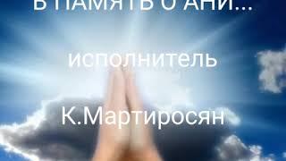 В ПАМЯТЬ -О АНИ... -слова Марина Гукасян, исполнитель Камо Мартиросян