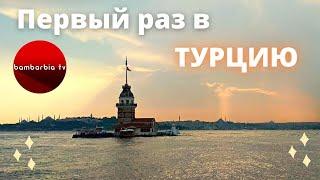 Первый раз в Турцию Особенности отдыха в этой стране советы отели