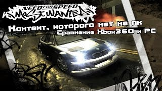 NFS:Most Wanted - Сравнение Xbox360 и PC версий ft. Forostenko