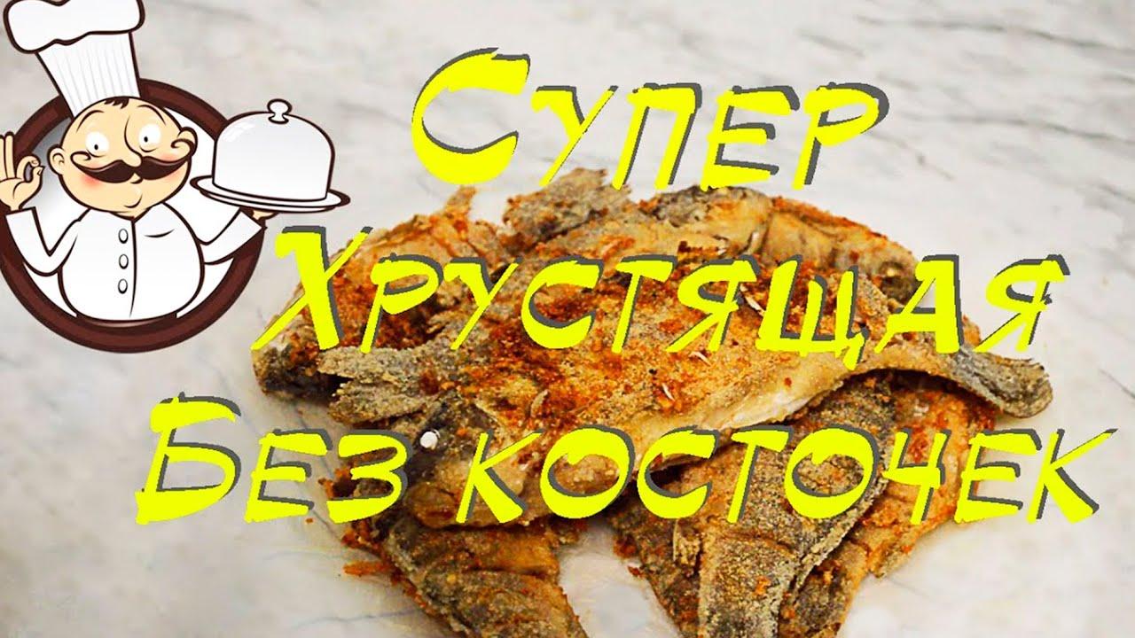 Как жарить рыбу в МАНКЕ. НЕРЕАЛЬНО ХРУСТЯЩАЯ жареная рыба БЕЗ КОСТОЧЕК!