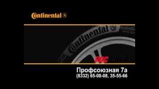 Реклама «РосШина» - Шины легковые Континенталь(, 2012-03-08T14:30:23.000Z)