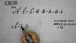 Упражнение 368. Вариант А. Б. Математика 6 класс Виленкин Н.Я.