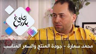 محمد سمارة - جودة المنتج والسعر المناسب