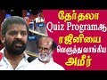 Ameer takes on rajini it election not a quiz show ameer on Rajinikanth statement tamil news live