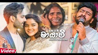 මායාවී   Mayavi   Radeesh Vandebona New Cover Song   Sinhala New Song 2019
