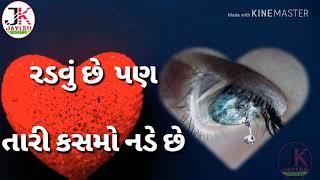 #Tari#Kasam new gujarati song || #Ashok#Thakor ||   sed songs!! 😢 WhatsApp-stauts