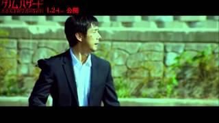 「ゲノムハザード」 脚本・監督:キム・ソンス 出演:西島秀俊 キム・ヒ...