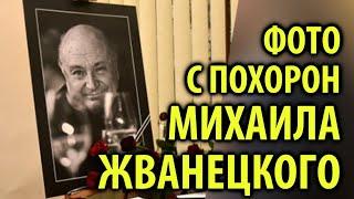 Фото с похорон Михаила Жванецкого / Кинописьма