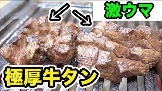 【焼肉】コストコの牛タンを最強に分厚くして豪快に食べるよ!!!!【男の夢】