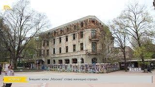 """Бившият хотел """"Москва"""" става жилищна сграда"""