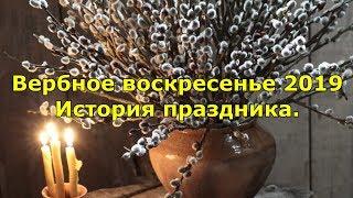 Вербное воскресенье 2019. История праздника.