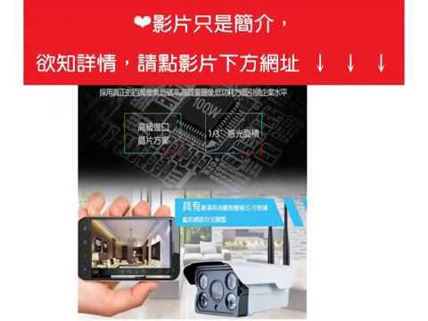 【監視器品牌-720P高畫質網路攝影機】【勝利者】全景360度 雲端無線監視器(真全景) - YouTube