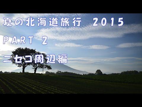 夏の北海道2015 ニセコ