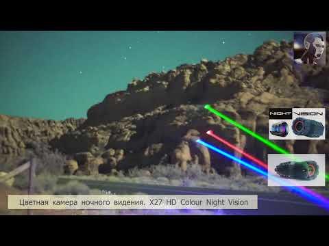 Цветная HD камера ночного видения. X27 HD Colour Night Vision.