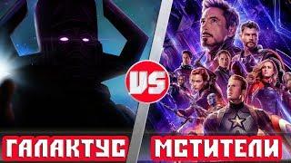 Мстители vs Галактус | Кто Кого?