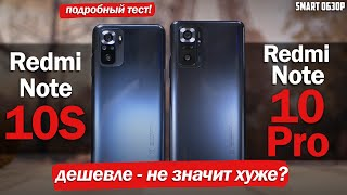 Redmi Note 10s vs Redmi Note 10 Pro: МОЖНО ЛИ СЭКОНОМИТЬ? РАЗБИРАЕМСЯ!