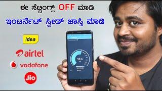 ಇಂಟರ್ನೆಟ್ ಸ್ಪೀಡ್ ಜಾಸ್ತಿ ಮಾಡಿ | How to increase your internet speed | Needs Of Public | Kannada