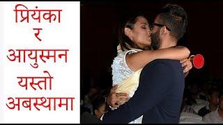 सार्बजनिक ठाउमा चुम्बन गर्दागर्दै भेटिए Priyanka र Ayushman.