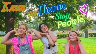 "Фантаткое видео. Клип на песню ""STOP PEOPLE"""