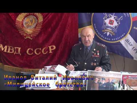 Виталий Иванович Иванов -  «ВСЕМ ! ВСЕМ ! ВСЕМ !!!»  -  «Милицейское братство»