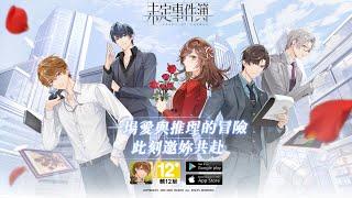 Tears of Themis【未定事件簿】Game Release PV『ENG SUB』 screenshot 2