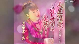 2017年8月16日発売! 作詞:Satomi 作曲:羽田健太郎.