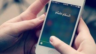 Siri تتحدث العربية
