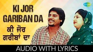 Ki Jor Gariban Da with lyrics | ਕੀ ਜੋਰ ਗਰੀਬਾਂ ਦਾ | Amar Singh Chamkila | Amarjot