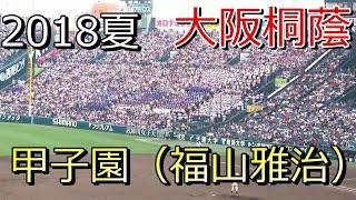 大阪桐蔭応援歌 甲子園(福山雅治) 2018.8.16 高校野球 夏の甲子園