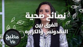 الفرق بين البقدونس والكزبره - د. ربى مشربش