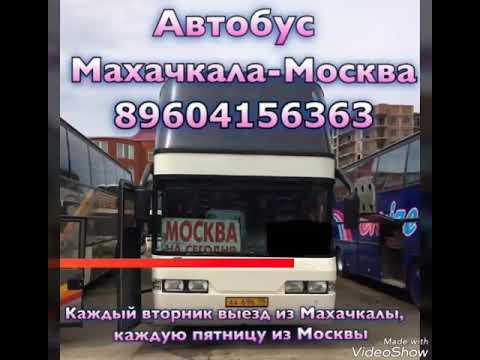 Автобус Москва-Махачкала-Хасавюрт-Дербент 89604156363