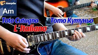 Toto Cutugno - L'Italiano, Итальянец, соло на гитаре, аккорды