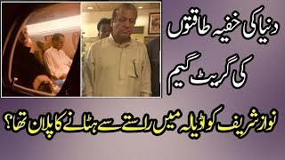 Nawaz Sharif and Family Got Relief from Islamabad High Court
