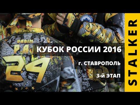 3-й этап Кубка России 2016. STALKER