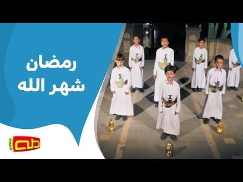 رمضان شهر الله Youtube