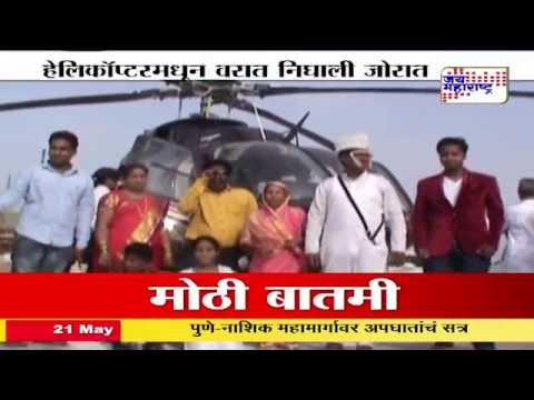 Groom hires helicopter for his 'baraat' in Buldhana, Khamgaon