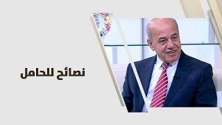 د. بسيم القدومي - نصائح للحامل