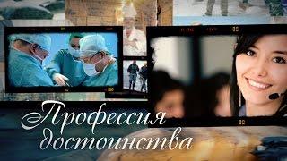 «Профессия достоинства»: фармацевт