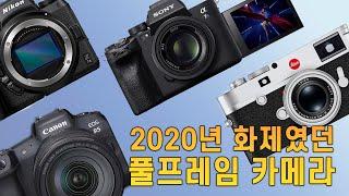 [3분 카메라]2020년 화제와 인기였던 푸…