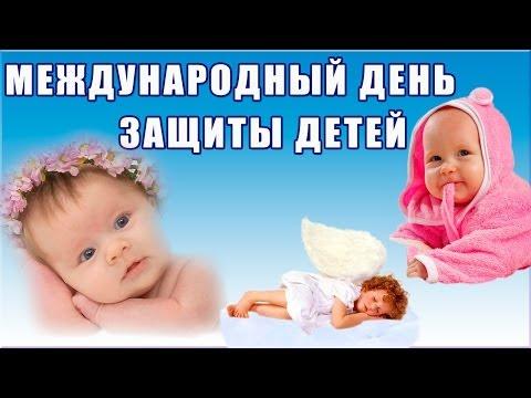 Международный день защиты детей (50 фото)