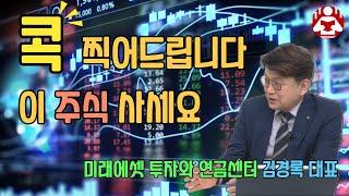 미래에셋투자와연금센터 김경록 대표가 강력 추천한 주식 大 공개